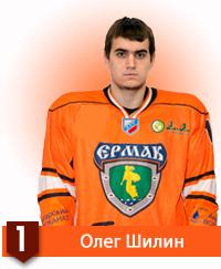 Олег Шилин