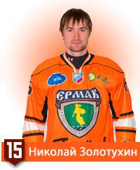 Николай Золотухин