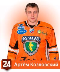 Артём Козловский