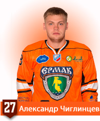 Александр Чиглинцев