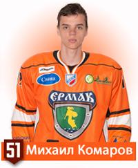 Михаил Комаров