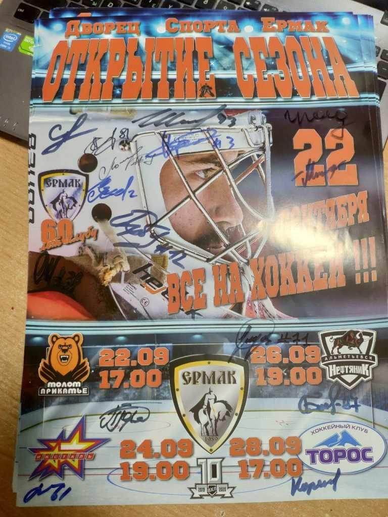 Афиша с автографами хоккеистов Ермака
