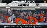 Ермак — Тамбов прямая трансляция 04.12.2019