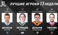 Александр Дельнов — лучший нападающий недели в ВХЛ