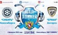 ЮХЛ: «Сибирь» — «Ермак» прямая трансляция 08.02.2020