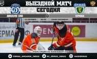 Динамо СПб — Ермак прямая трансляция 21.10.2020