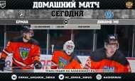 Ермак — Динамо МО прямая трансляция 12 октября 2020