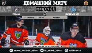 Ермак - Динамо МО прямая трансляция