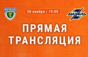 Ермак - Дизель прямая трансляция 30.11.2020