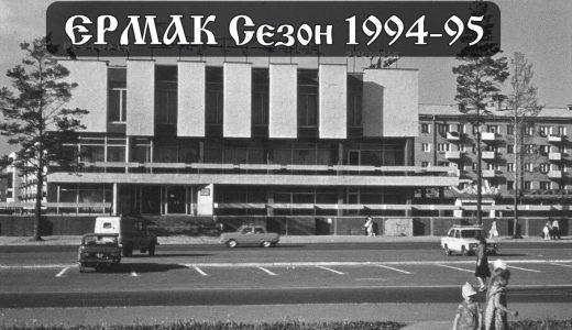 Глава 43 Сезон 1994-95. Обидное 4-е место.