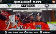 Ермак — Южный-Урал прямая трансляция 13.10.2021