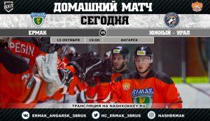 Ермак - Южный-Урал прямая трансляция 13.10.2021